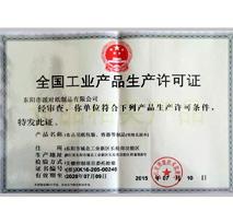 工业生产许可证-派对纸品